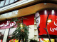 Fake KFC in Tehran as seen in a photo posted on the restaurant's website