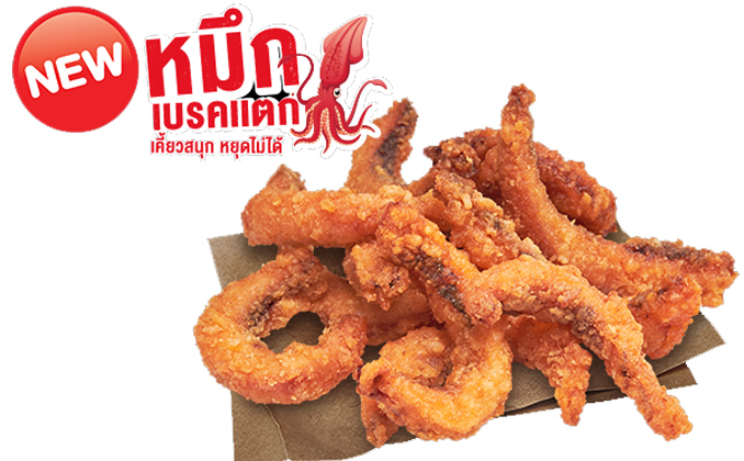 McDonald's Thailand - new Squid Fries and Fried Squid Basil Rice